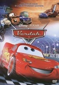 Verdák (DVD)