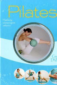 Pilates (gyakorló DVD-vel)